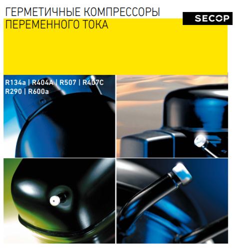 герметичные компрессоры