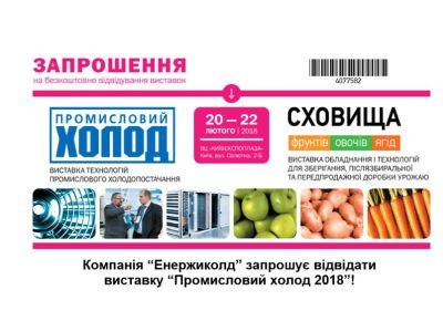 """17-я международная выставка """"Промышленный холод 2018"""""""