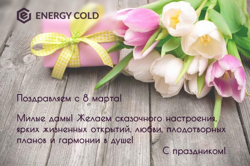 Открытка EnergyCold 1 (8 марта)